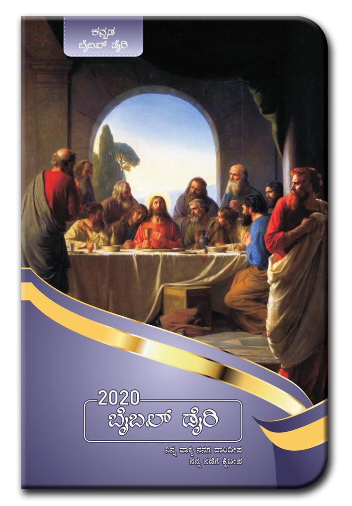 cotgIO_ph_BD-2020_KANNADA-COVER-web-1.jpg