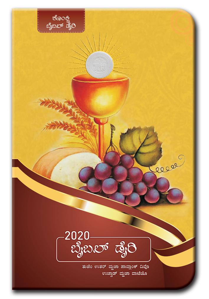 tVkaqE_ph_BD-2020_KONKANI-COVER-1-web.jpg
