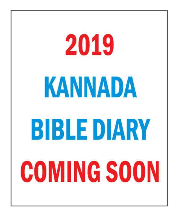 yXvmll_ph_KANNADA-COMING-SOON.png