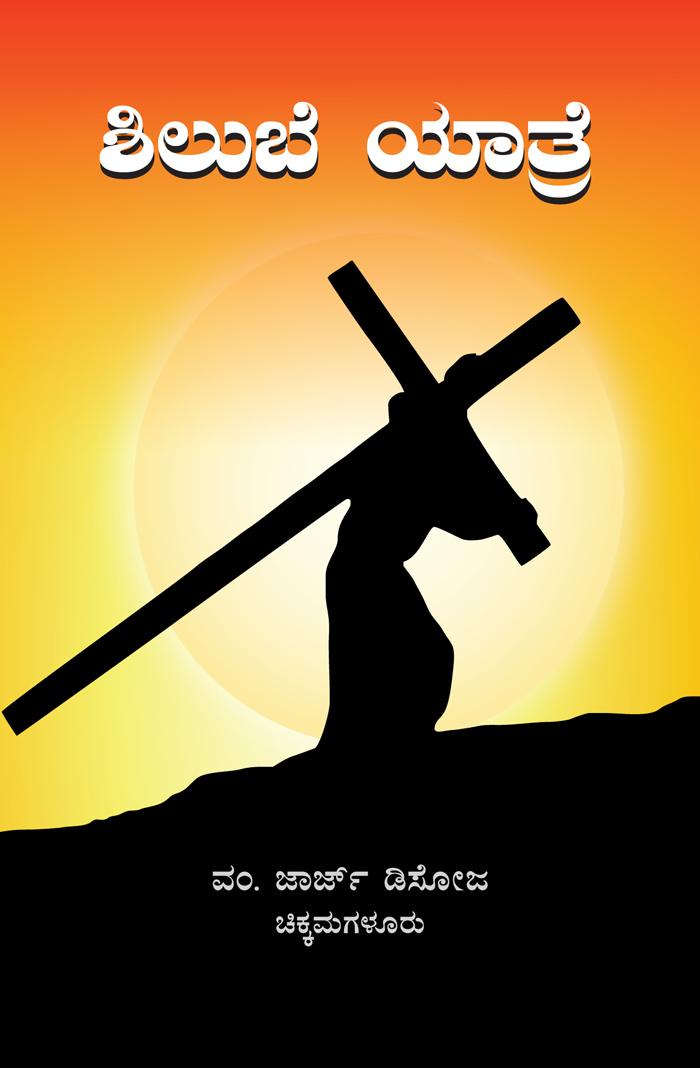 Shilube Yathre - Kannada  (Way of the Cross - Kannada)