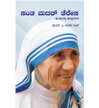 St Mother Theresa
