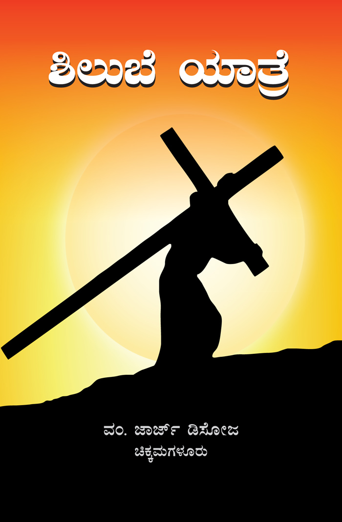 Shilube Yathre - Kannada  (Way of the Cross - Kannada)